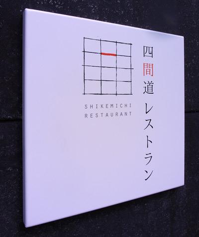 shikemichi201071