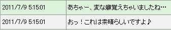 2011y07m09d_162153406.jpg