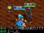 斬崎と斬子
