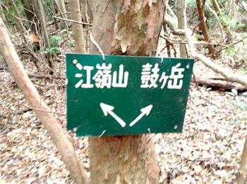 桂ヶ岳道標