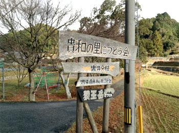 猿王岳登山口標識