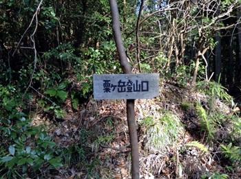 粟ヶ岳標識