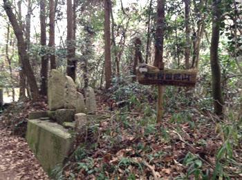 法華寺の標識