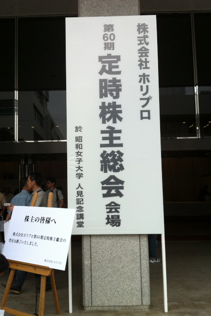 20110625_株主総会_640