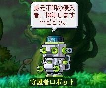 緑のロボ!