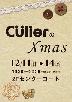 111207_culier.jpg