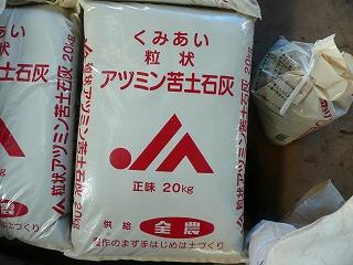 肥料 苦土石灰