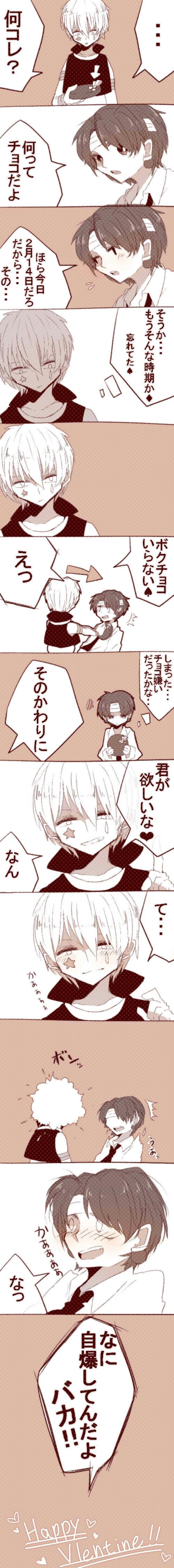 はっぴーバレンタイン