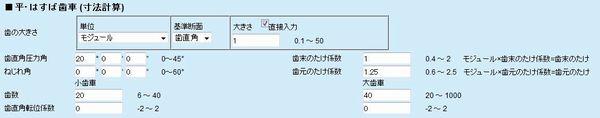 ギア作成_1