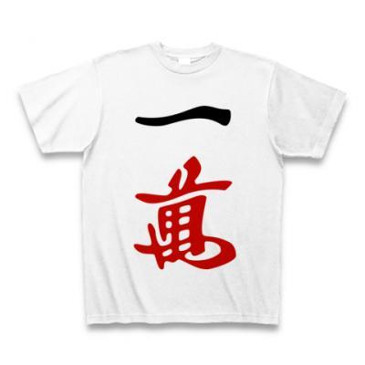 一萬(イーマン) Tシャツ(ホワイト)