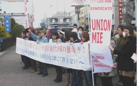 「スト禁止仮処分命令」を下した津地裁に対する抗議行動が行われた