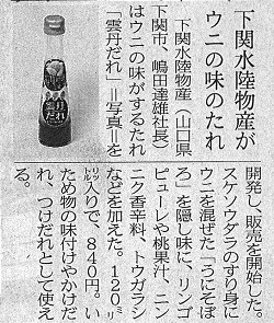 日経中国経済20110705