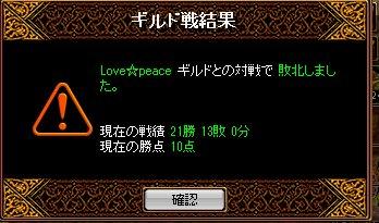 lovepeace_vs_1031.jpg