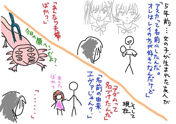 20090815upangerion_fc2.jpg