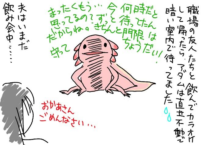 20090828sekkyo_fc2.jpg