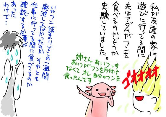 20090830fun_1_fc2.jpg