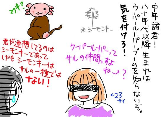 20090910monkey_fc2.jpg