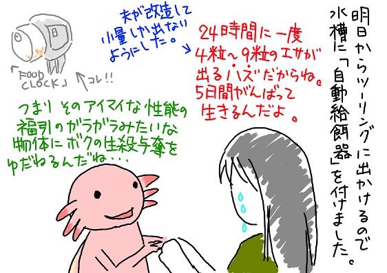 20090918foodclock_fc2.jpg