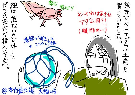 20090924miyage_fc2.jpg