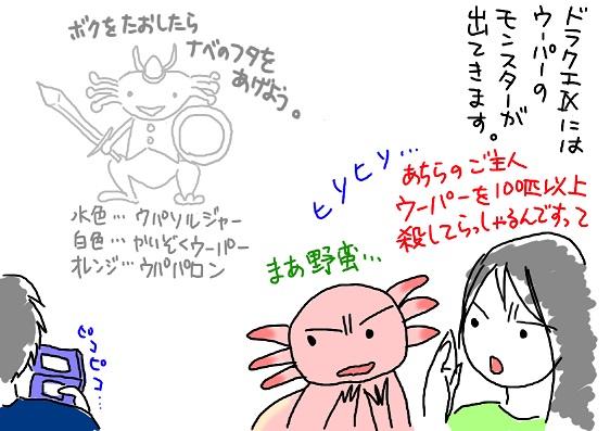 20090926dorakue_fc2.jpg