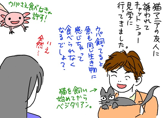 20091129catshow_fc2.jpg