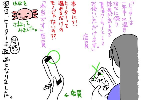 20091205kako2_fc2.jpg