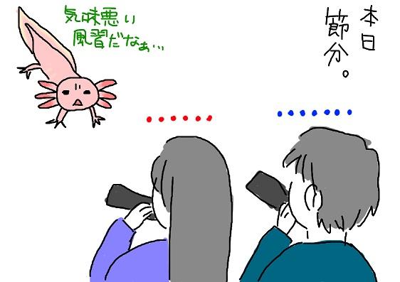 20100203ehomaki_fc2.jpg