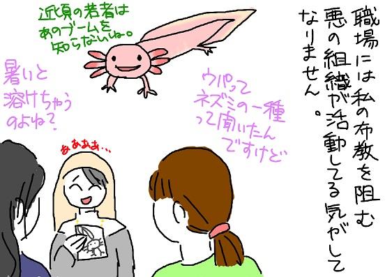 20100302aku_fc2.jpg