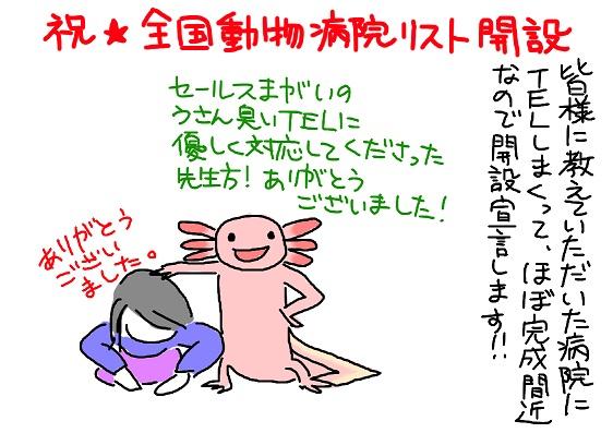 20100402kaisetu_fc2.jpg