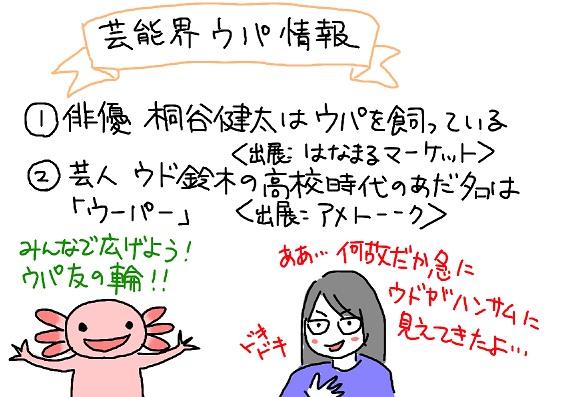 20100416upatomo_fc2.jpg