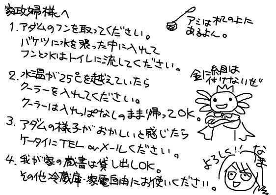 20100426kaseihu_fc2.jpg