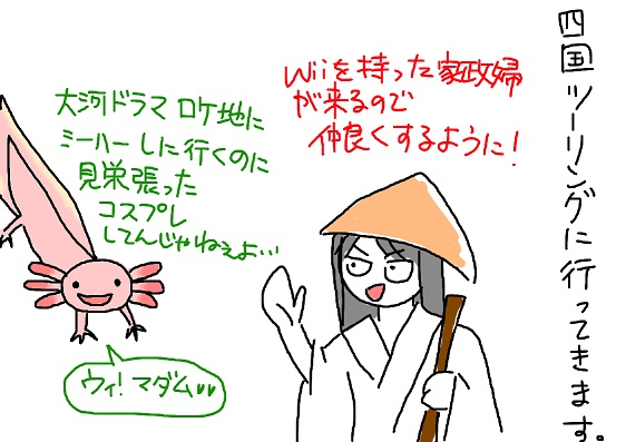 20100428sikoku_fc2.jpg