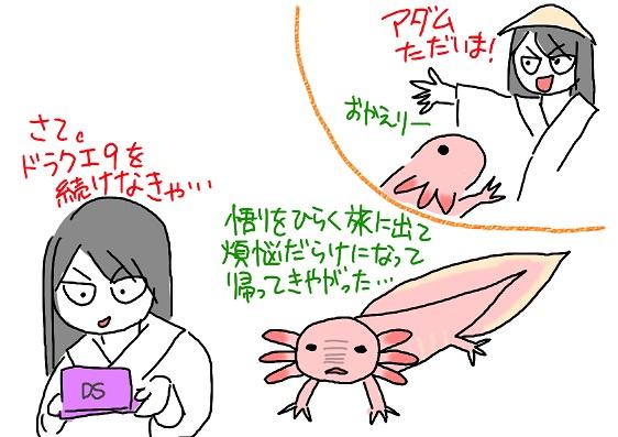 20100510tadaima_fc2.jpg