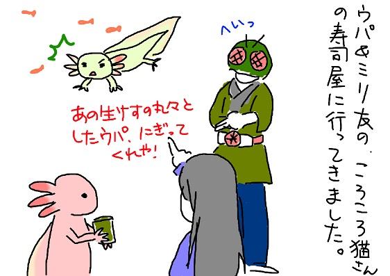 20100530susi_fc2.jpg