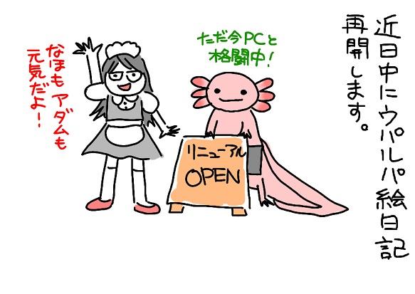 20101124open_soon_fc2.jpg