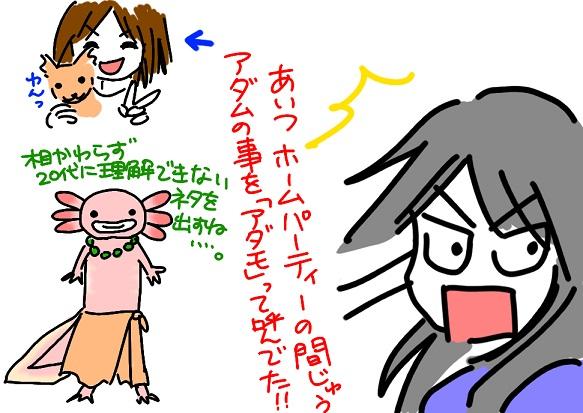 20110201adamo_fc2.jpg