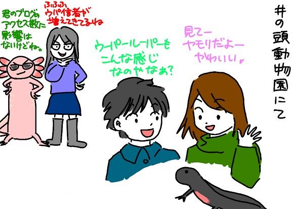 20110206zoo_fc2.jpg