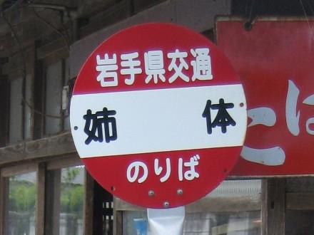 県交「姉体」バス停(2)