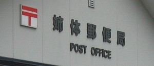 姉体郵便局(2)