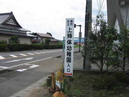 上姉体幼稚園入口