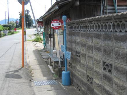 県交「姉体」バス停