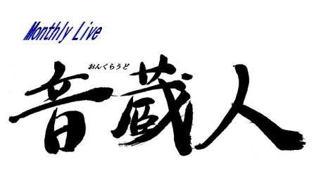 音蔵人ロゴ2_convert_20130126152708