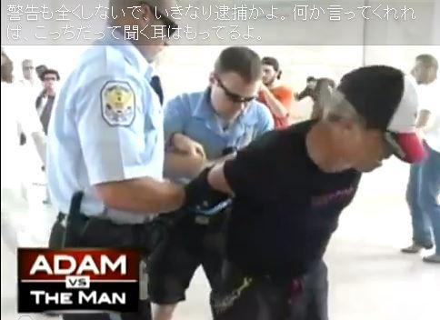 アメリカ奴隷化対策 逮捕の瞬間2