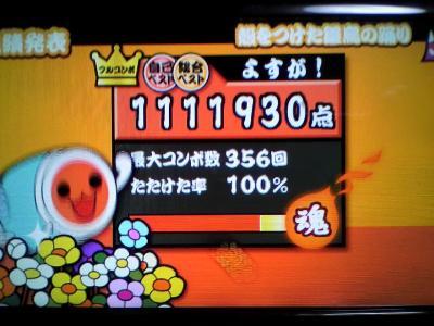2011_0121_201428-P1000133_convert_20110121202900.jpg