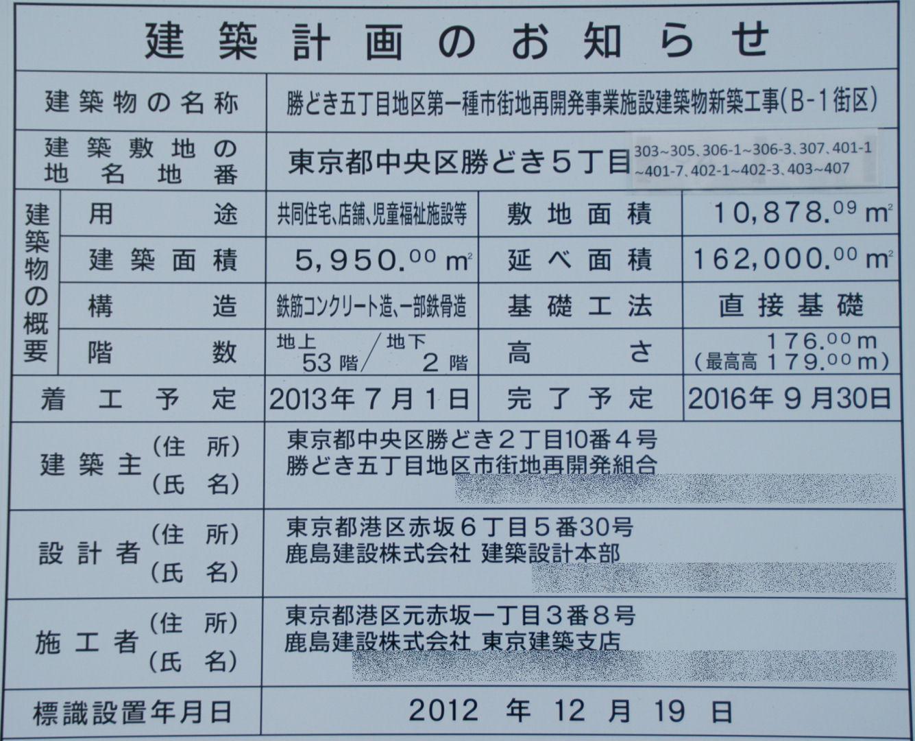 kachidoki13020039.jpg