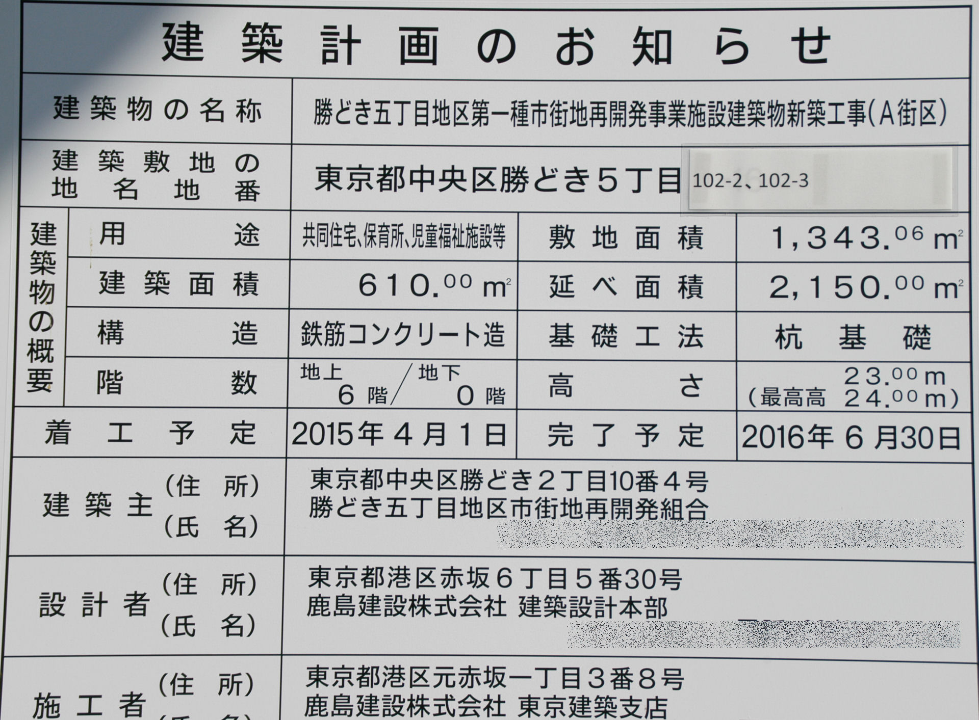kachidoki13020054.jpg