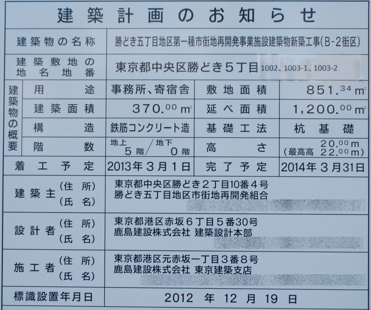 kachidoki13020098.jpg