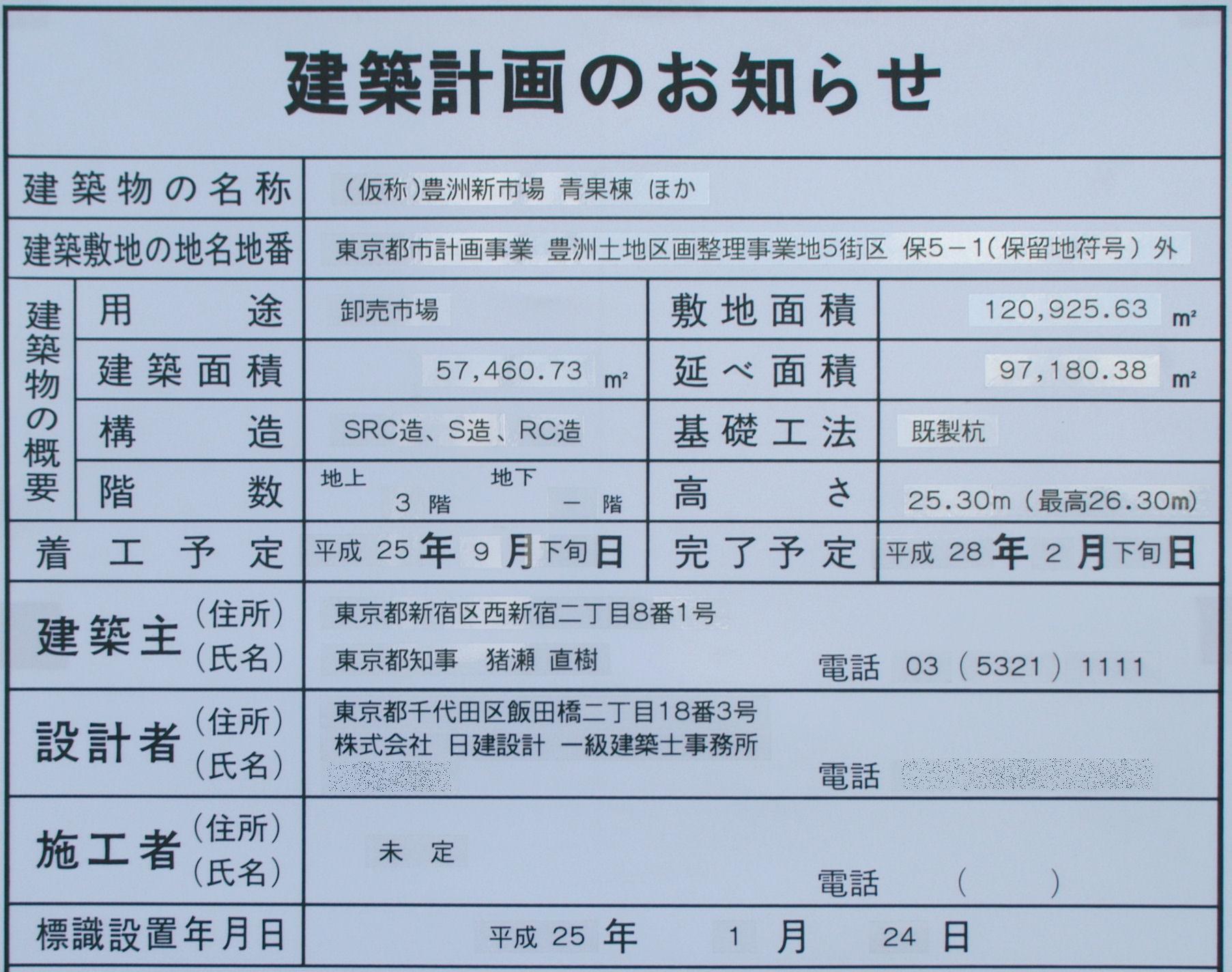 toyosuma1301k249.jpg