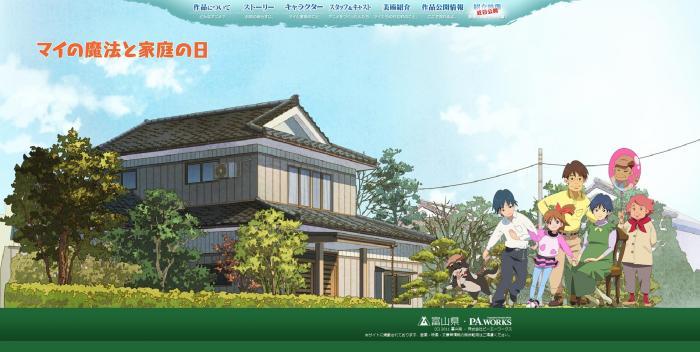 マイの魔法と家庭の日  「とやま県民家庭の日」PRアニメ  富山県