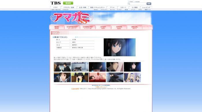 TBSアニメーション・アマガミSS公式ホームページ・各話紹介